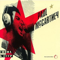 CHOBA B CCCP mp3 Album by Paul McCartney