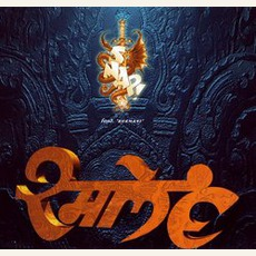 Rame (feat. Rukmani)
