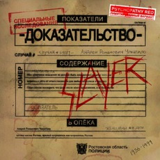 Psychopathy Red mp3 Single by Slayer