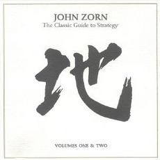 The Classic Guide To Strategy: Volumes One & Two