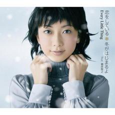 Koi Wo Shiteiru / Fuyu Ga Hajimaru Yo (Feat. Makihara Noriyuki)