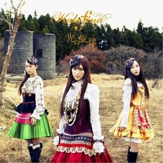 光の旋律 mp3 Single by Kalafina