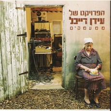 Mi'ma'amakim mp3 Album by Idan Raichel