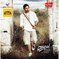 E5Tart Sa7 mp3 Album by Tamer Hosny