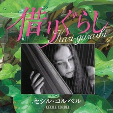 Kari-gurashi