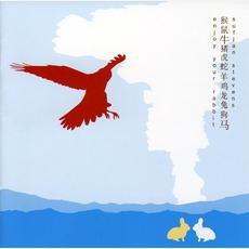 Enjoy Your Rabbit mp3 Album by Sufjan Stevens
