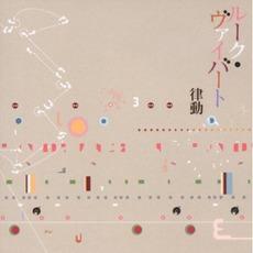 Rhythm mp3 Album by Luke Vibert