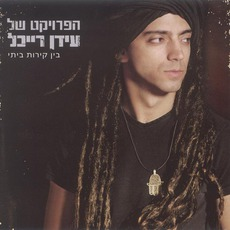 בין קירות ביתי mp3 Album by Idan Raichel