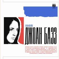 Поёт Джоан Баэз