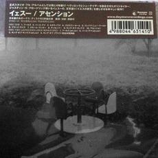 Ascension (Japanese Edition) by Jesu