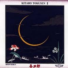 Tokusen II: Live In Osaka