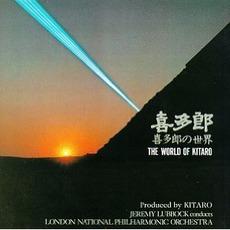 The World Of Kitaro (Remastered)