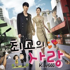 The Greatest Love OST by K.Will