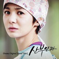 Obstetrics And Gynecology Doctors OST by K.Will