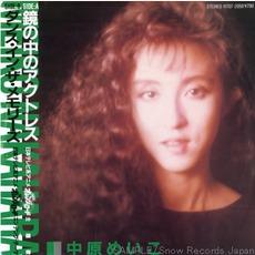 Kagami No Naka No Actress