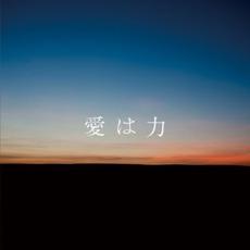 Ai wa Chikara (愛は力)