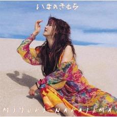 Ima no Kimochi (いまのきもち)
