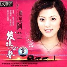 Yu Jian Alan (遇见阿兰)