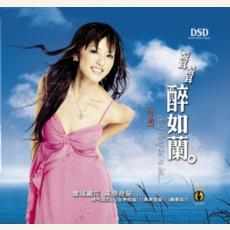 Sheng Sheng Zui Ru Lan (聲聲醉如蘭。)
