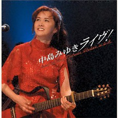 中島みゆきライブ! Live At Sony Pictures Studios In L.A. by Miyuki Nakajima (中島みゆき)