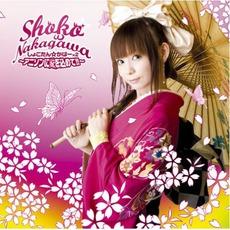 Shokotan Cover 2: Anison ni Ai o Komete!! (しょこたん☆かばー×2 ~アニソンに愛を込めて!!~) by Shoko Nakagawa (中川翔子)