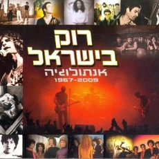 Israeli Rock, Antology 1967-2009 mp3 Compilation by Various Artists
