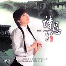 Shi Yi Qing Yao