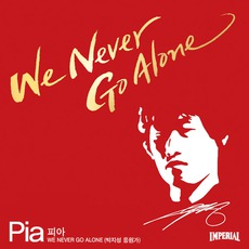 We Never Go Alone!