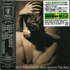 Gold Against The Soul (Japanese Edition)