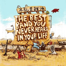 The Best Band You Never Heard In Your Life mp3 Live by Frank Zappa