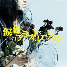 涙色フラストレーション mp3 Single by Monobright