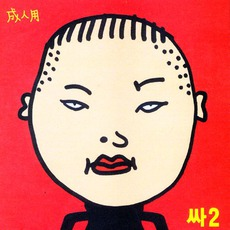 Sa 2/ Adult Only (싸2) mp3 Album by PSY (싸이)