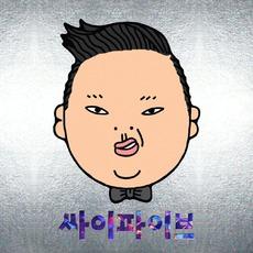 PSY Five (싸이파이브) mp3 Album by PSY (싸이)