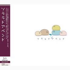 ソララドアペンド mp3 Remix by Riya