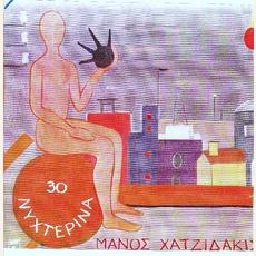 30 Νυχτερινά mp3 Artist Compilation by Manos Hadjidakis (Μάνος Χατζιδάκις)