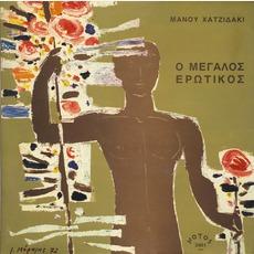 Ο Μεγάλος Ερωτικός mp3 Album by Manos Hadjidakis (Μάνος Χατζιδάκις)