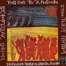 Της Γης Το Χρυσάφι mp3 Album by Manos Hadjidakis (Μάνος Χατζιδάκις)