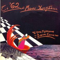 Το '62 Του Μάνου Χατζιδάκι mp3 Album by Manos Hadjidakis (Μάνος Χατζιδάκις)