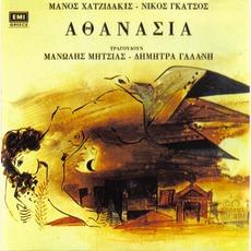 Αθανασία (Re-Issue) mp3 Album by Manos Hadjidakis (Μάνος Χατζιδάκις)