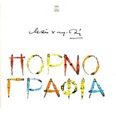 Πορνογραφία mp3 Album by Manos Hadjidakis (Μάνος Χατζιδάκις)