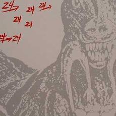 24→24 Music (Remastered)