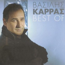 Best Of mp3 Artist Compilation by Vasilis Karras