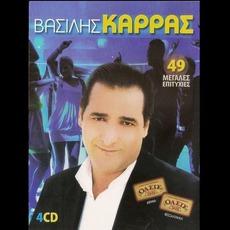 49 Megales Epitihies mp3 Artist Compilation by Vasilis Karras