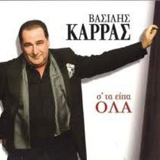 S` Ta Ipa Ola mp3 Album by Vasilis Karras