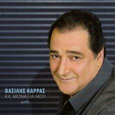 Ah Monaxia Mou mp3 Album by Vasilis Karras