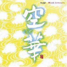 Kuge mp3 Album by Missa Johnouchi