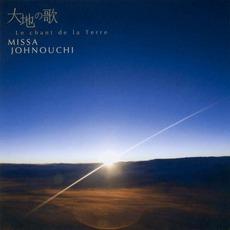 Le Chant De La Terre mp3 Album by Missa Johnouchi