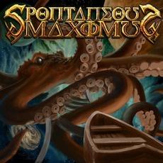 This Is Spomax mp3 Album by Spontaneous Maximus