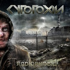 Radiophobia mp3 Album by Cytotoxin