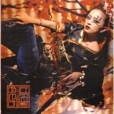 ayu-mi-x 4 + selection Non-Stop Mega Mix Version